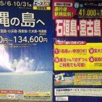 JTBとHISの沖縄旅行(石垣島)の見積もり比較。2万も差が・・・