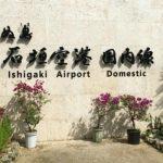 石垣島観光なら竹富島の海や自然、街の景色を楽しもう!