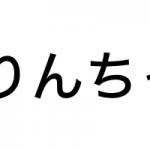 【第4弾】伊藤かりんを大解剖!特徴を簡単に分析してみた
